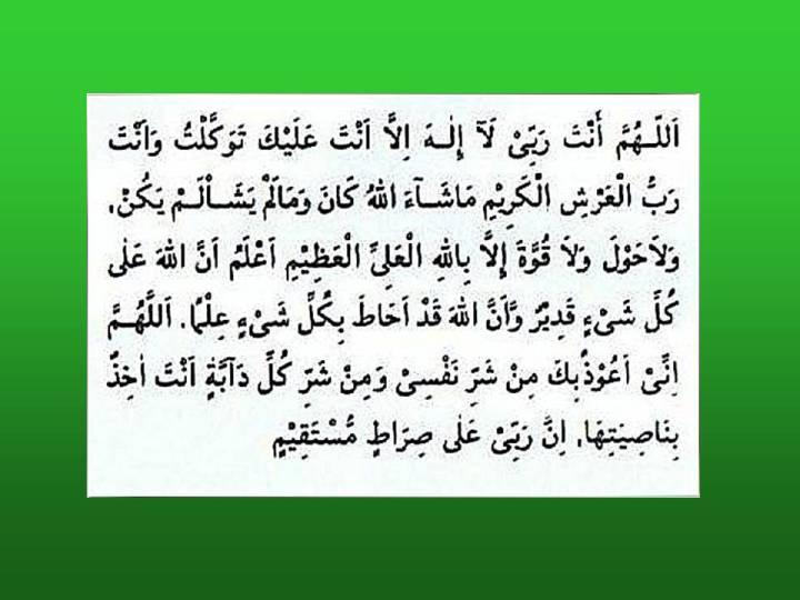 Doa Abu Darda'